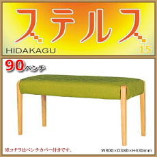 bench90yoko2
