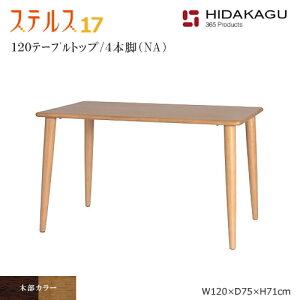 1200サイズ 幅120cm 光ヒーター付き テーブル ダイニングこたつ デスク 木製 長方形テーブル 天然木 コタツダイニング すぐ暖まる 年中使える シンプル captino カプチーノ