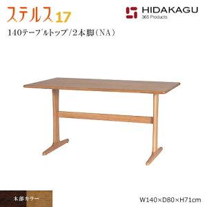 1400サイズ 幅140cm 光ヒーター付き テーブル ダイニングこたつ デスク 木製 長方形テーブル 天然木 コタツダイニング すぐ暖まる 年中使える シンプル captino カプチーノ