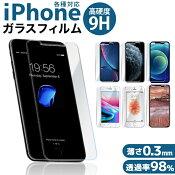 iPhoneガラスフィルム保護フィルムiPhone12miniproMaxiPhoneSEiPhone11iPhone87XRXSSE6s6plusiPhoneSE212proフィルム硬度9Hアイフォン強化ガラスフィルム全面保護ガラス液晶保護フィルム送料無料