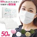 【期間限定価格】マスク 50枚 平ゴム 耳が痛くならない 99%カット 3層構造 不織布マスク 使い ...
