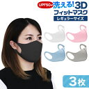 接触冷感 マスク 冷感マスク 洗えるマスク 3枚セット 男女兼用 立体マスク Mask フェイスマスク 繰り返し使える 伸縮性抜群 花粉 風邪 防塵 大人 ブラック ホワイト ピンク グレー ブルー 送料無料