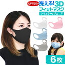 接触冷感 マスク 冷感マスク 洗えるマスク 6枚セット 男女兼用 立体マスク Mask フェイスマスク 繰り返し使える 伸縮性抜群 花粉 風邪 防塵 大人 子供用マスク ブラック ホワイト ピンク グレー ブルー 送料無料