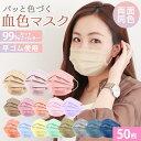 【10/22迄クーポン利用で55%OFF】血色マスク 不織布 カラー 血色カラー マスク 50枚 や