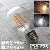 【送料無料】LED電球E2660W50W相当電球色昼白色フィラメント電球LED電球一般電球クリアボール球おしゃれ照明節電LEDライトLEDランプLEDフィラメント電球フィラメント新生活1年保証