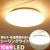 【送料無料】シーリングライトLEDシーリングライト6畳調光調色リモコン電球色昼光色LEDシーリングライトLEDライト10段階調光フローリングライトシーリング電気ライトおしゃれ天井照明照明一人暮らし新生活