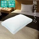 【送料無料】ホテル 枕 ふんわり枕 43×63cm 柔らかい まくら ホテルスタイルまくら 洗える枕...