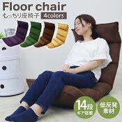 【送料無料】座椅子リクライニング低反発14段ギアリクライニングチェア座いす座イスコンパクトソファフロアソファーチェア椅子フロアチェアリクライニングソファソファ一人掛けソファーコンパクト一人暮らし新生活