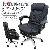 【クーポン配布中】オフィスチェアポケットコイルリクライニングレザーフットレストデスクチェアパソコンチェア椅子疲れにくいいすイスオフィスチェアおしゃれロッキングチェアPCチェアワークチェア事務椅子キャスター付きテレワーク