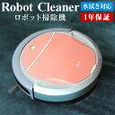 【送料無料】ロボット掃除機 水拭き リモコン付き お掃除ロボ...