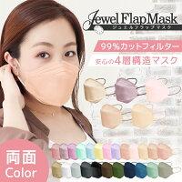 【両面・耳紐同色】立体マスク 不織布マスク カラー 4層構造 3dマスク 血色マスク 使い捨て 口紅がつきにくい 20枚入り ジュエルフラップマスク kf94 やわらかマスク くすみカラー 血色カラー おしゃれマスク 防塵マスク ウイルス 飛沫対策 PM2.5 花粉 ほこり 風邪