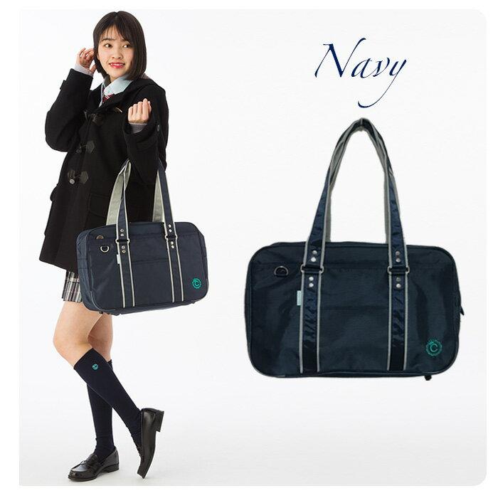 スクールバッグ【ネイビー・ブラック】ナイロン製 学生 制服 通学 女子高生 女の子 女子 カバン鞄 classroomオリジナル