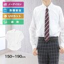 【送料無料】男子 スクールワイシャツ[長袖]ノーアイロン 速乾 形態安定 UVカット ポケット付き  ...