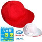 【送料無料】紅白帽子(六方型)ニット素材・男女兼用/優れた通気性 鹿の子 体操服 体操着 運動 小学生 園児 赤白帽 体育[UDK20]