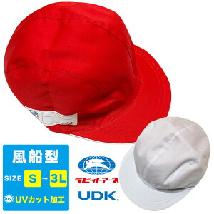 【送料無料】紅白帽子(風船型)男女兼用/深型 UVカット あごゴム付 体操帽 運動 赤白帽子 小学生 園児 体育 子供 宇高 ラビットアース A#25