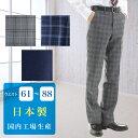 【送料無料】男子 スクールスラックス 61cm〜88cm/裾上げテープ付き グレー ネイビー チェッ ...