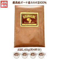 最高級ガーナ産カカオ豆100%ココア