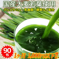 国産大麦若葉使用グルコサミン青汁90包(30包×3袋)