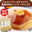 ホットケーキミックス 無添加 アルミフリー 国産米粉 グルテンフリー 400g(200g×2袋)