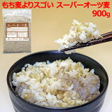もち麦よりスゴい スーパーオーツ麦 約1kg(900g) 食物繊維 βグルカン レジスタントスターチ 無添加