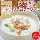 ダイエット クラムチャウダー 約20食 ダイエットスープ 置き換えダイエット 満腹感 ポタージュ スープ ポタージュスープ インスタントスープ 即席スープ インスタント 粉末スープ プロテイン たんぱく質 タンパク質 低糖質 業務用 メール便 送料無料