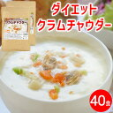 ダイエット クラムチャウダー ×2袋(約40食) ダイエットスープ 置き換えダイエット 満腹感 ポタージュ スープ ポタージュスープ インスタントスープ 即席スープ インスタント 粉末スープ プロテイン たんぱく質 タンパク質 低糖質 業務用 送料無料