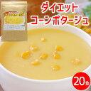 コーンスープ 粉末 コーンポタージュ ポタージュスープ タンパク 大豆プロテイン おからパウダー インスタント コンポタ コーンクリーム ダイエット食品 送料無料 約20食 1