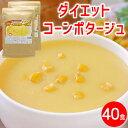 ダイエット コーンスープ ×2袋 約40食 小袋ではありません コーンポタージュ 置き換えダイエット プロテイン たんぱく質 タンパク質 ポタージュスープ コンポタ コーンクリーム インスタントスープ 即席スープ インスタント 粉末スープ 業務用 送料無料