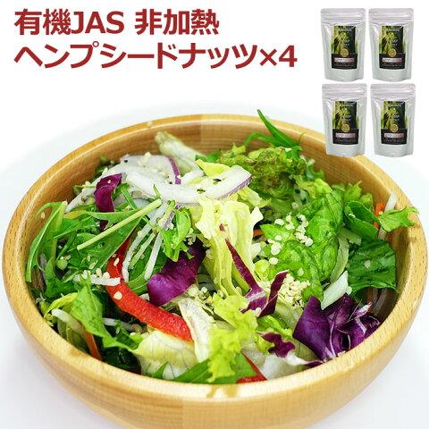 ヘンプシードナッツ 有機JAS オーガニック 麻の実ナッツ 非加熱 カナダ産 植物性プロテイン 高たんぱく質 スーパーフード ドライフルーツ 520g(130g×4袋)