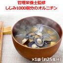味噌汁 インスタント 粉末 (フリーズドライ 生味噌 ではありません) 即席味噌汁 インスタント味噌汁 業務用 約25食 送料無料