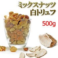 ミックスナッツ白トリュフ味500gカサ増しナシ