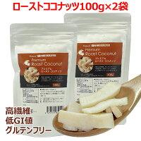 ローストココナッツ200g(100g×2袋)
