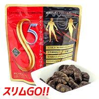 チョコレートスリムGO高カカオ70%置き換えダイエット食品オーガニック(ブルーアガベシュガーブルーアガベイヌリン)