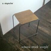 【a.depeche/ア.デペシュ】socphschoolstool(ソコフスクールスツール)