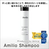 【Amilio/アミリオール】美容師がこだわってつくったシャンプー300ml
