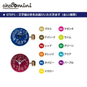 choi×choiminiオーダーメイド腕時計(シルバーボディ)