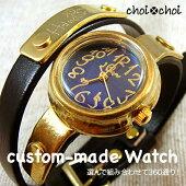 choi×choiオーダーメイド腕時計(ブラスボディ)