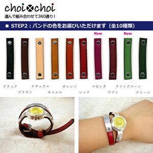 choi×choiオーダーメイド腕時計(シルバーボディ)