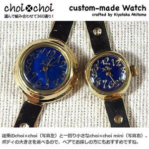 従来のchoi×choi(写真左)と一回り小さなchoi×choimini(写真右)です。
