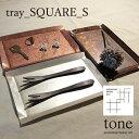 (日本製/全3色)【モメンタムファクトリー Orii】tray_SQUARE_S(薄い銅板製のトレイ):高岡銅器のかっこいいイメージを残しつつ、より生活になじみやすいアイテムを揃えた「toneシリーズ」銅/お茶受け皿/マネートレー/ペントレー/誕生日祝い/ギフト/プレゼント