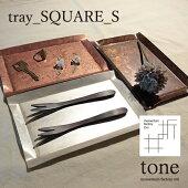 【モメンタムファクトリーOrii】tray_SQUARE_S(薄い銅板製のトレイ)