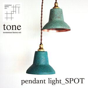 【モメンタムファクトリーOrii】pendantlight_SPOT(ペンダントライト用の銅製ランプシェード)