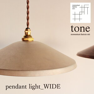 【モメンタムファクトリーOrii】pendantlight_WIDE(ペンダントライト用の銅製ランプシェード)