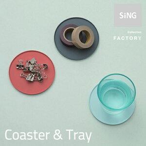 【SiNG/シング】Coaster&Tray(シリコン素材のコースター&トレー)