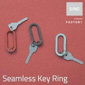 【SiNG/シング】SeamlessKeyRing(シリコン素材のキーホルダー)