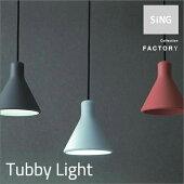 【SiNG/シング】TubbyLight(シリコン素材のペンダントライト)