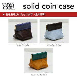 【VARCO/ヴァーコ】ソリッドコインケース(小銭入れ)
