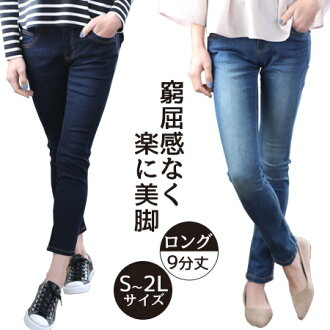 In super stretch pants look enough like leggings comfort is happy ♪ NEW Stich 9.75 オンスウルトラデニムレギンス pants off! ФФФ fs3gm