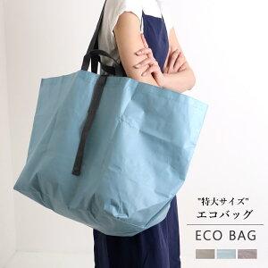 『ネコポス対応(1点まで)』エコバッグ 折りたたみ 大容量 特大 ショッピングバッグ おしゃれ コンパクト レジャー ランドリーバッグ マイバッグ マチ広