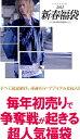 【送料無料】VICE FAIRY(ヴァイスフェアリー)公式 2015 新春福袋 〜 数量限定生産 メ ...